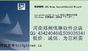 郑州桥疯软件金思路简支梁计算程序JSL-Beam 3.4带手册