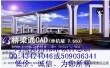 西安方舟桥梁通CAD 7.78最新版-支持升级