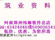 筑业资料陕西建筑工程资料软件2012