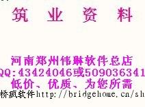 软件筑业资料四川省建筑工程资料软件2012