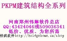 郑州桥疯软件PKPM2011建筑+结构+钢结构+特种结构+设备201009版