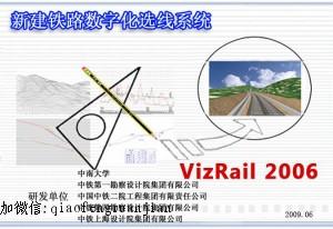 新建铁路数字化选线系统vizroad2006