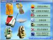 地震测量数据处理与质量监控系统SSOfficessoffie